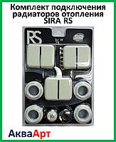 Комплект подключения радиаторов отопления 1х3/4 SIRA RS