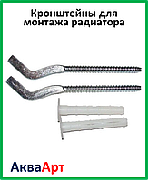 Кронштейны для монтажа радиатора М9х175мм.(набор)