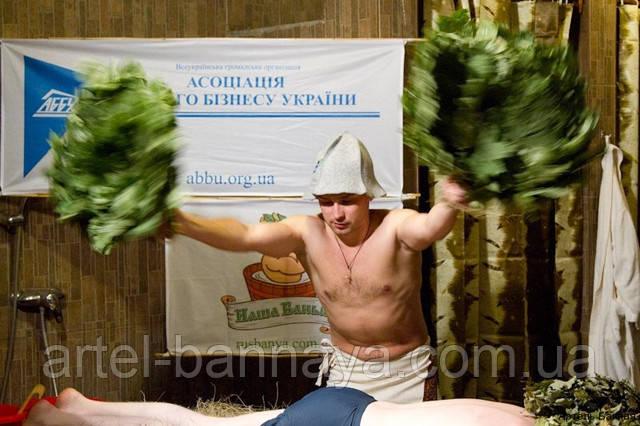 Артель Банная - профессия банщик