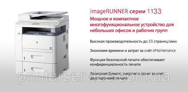 МФУ Canon iR1133