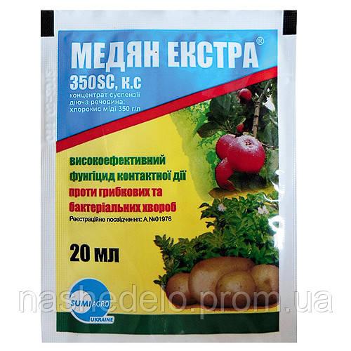 Медян екстра 20 мл