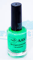 Лак для покраски поплавков флуоресцентный (зеленый) (5шт/уп)