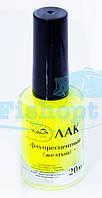Лак для покраски поплавков флуоресцентный (желтый) (5шт/уп)