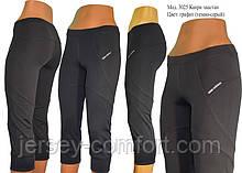 Бриджі спортивні жіночі еластан сірі. Мод. 3025.