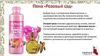 Пена для ванны Розовый сад