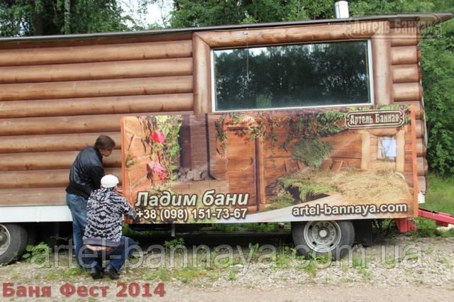 Артель Банная на банном фестивале Баня Фест 2014 г Ногинск  - приезд!!!