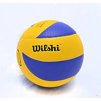 Мяч волейбольный Wilshi, спортивный инвентарь