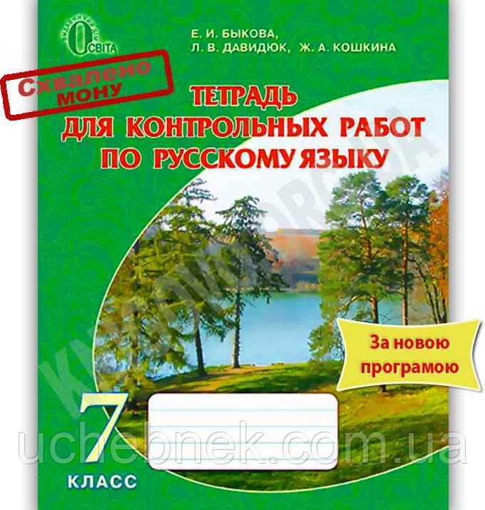 Гдз по русскому языку за 7 Класс Быкова Давидюк Рачко Снитко 2015