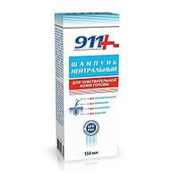 911 Шампунь  для чувствительной кожи головы Твинс Тэк Нейтральный 150 мл (4607010246679)