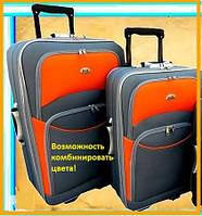 Чемоданы дорожные набор 2 шт (разные цвета!)