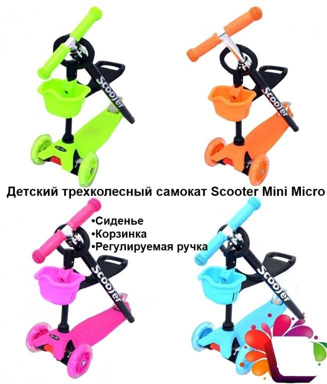Самокат детский трехколесный Scooter Mini Micro 3в1 с сиденьем и корзинкой - «Качество-Гарант» в Киеве