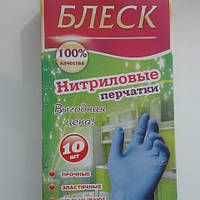 """Перчатки нитриловые хозяйственные L """" Блеск """", 10 шт"""