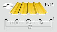 Профнастил универсальный (кровельно-стеновой) HC-44 1100/1030 с полимерным покрытием 0,40мм