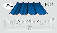 Профнастил универсальный (кровельно-стеновой) HC-44 1100/1030 с полимерным покрытием 0,45мм
