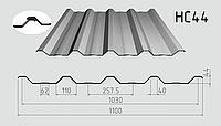 Профнастил универсальный (кровельно-стеновой) HC-44 1100/1030 с цинковым покрытием 0,45мм