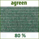 Сетка затеняющая Agreen 80% (8х50 м), фото 4