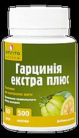 Лучший жиросжигатель натуральный с гарцинией,карнитином, хромом и ананасом-Гарциния экстра плюс.60 т.