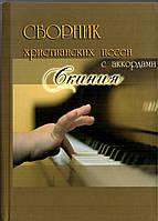 """Сборник христианских песен с аккордами """"Скиния"""""""