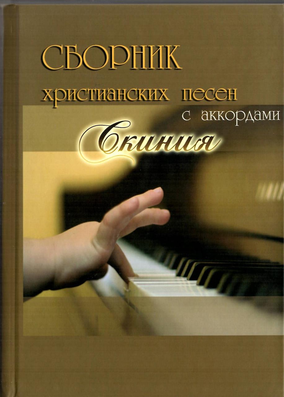 христианские песни прославление сборник