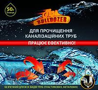 Бульдозер препарат для очистки каналізаційних труб, 50г