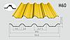 Профнастил кровельно-несущий H-60 1040/990 с полимерным покрытием 0,45мм
