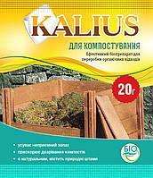 KALIUS для КОМПОСТИРОВАНИЯ, 20 г