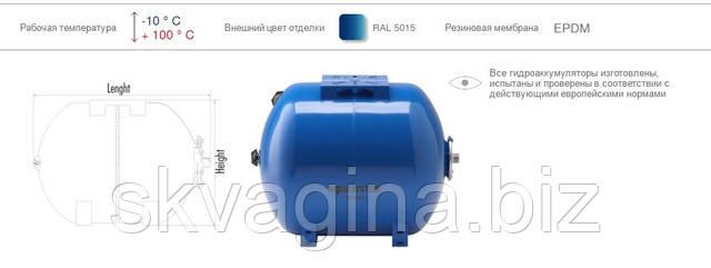 гидроаккумулятор vao 150 литров