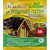 Бактрерии для септиков и выгребных ям Калиус 50 г