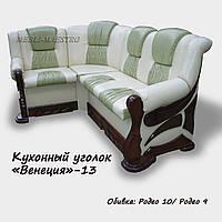"""Кухонный уголок """"Венеция""""-13"""