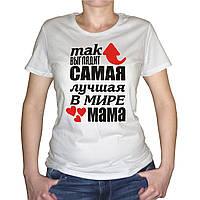"""Женская футболка """"Так выглядит самая лучшая в мире мама"""""""