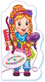 Книжка-картонка Пограємо в професії: Пограємо в перукарів М556004Р Ранок Україна
