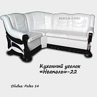 "Кухонный уголок ""Неаполь""-22"