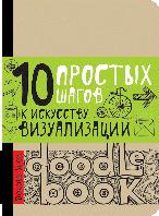 Дудлбук. 10 простых шагов к искусству визуализации (рус. язык)