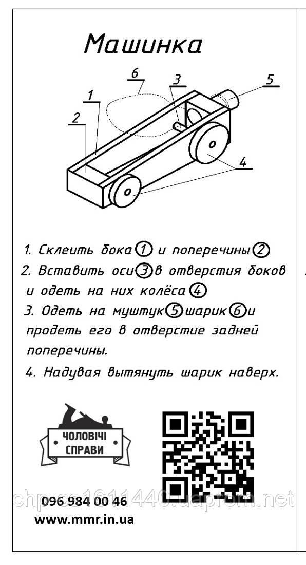 """Инструкция для игрушки-конструктора """"Машинка-Аэромобиль"""""""