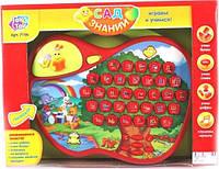 Игровой центр Joy Toy 7156 Сад знаний, развивающая игрушка