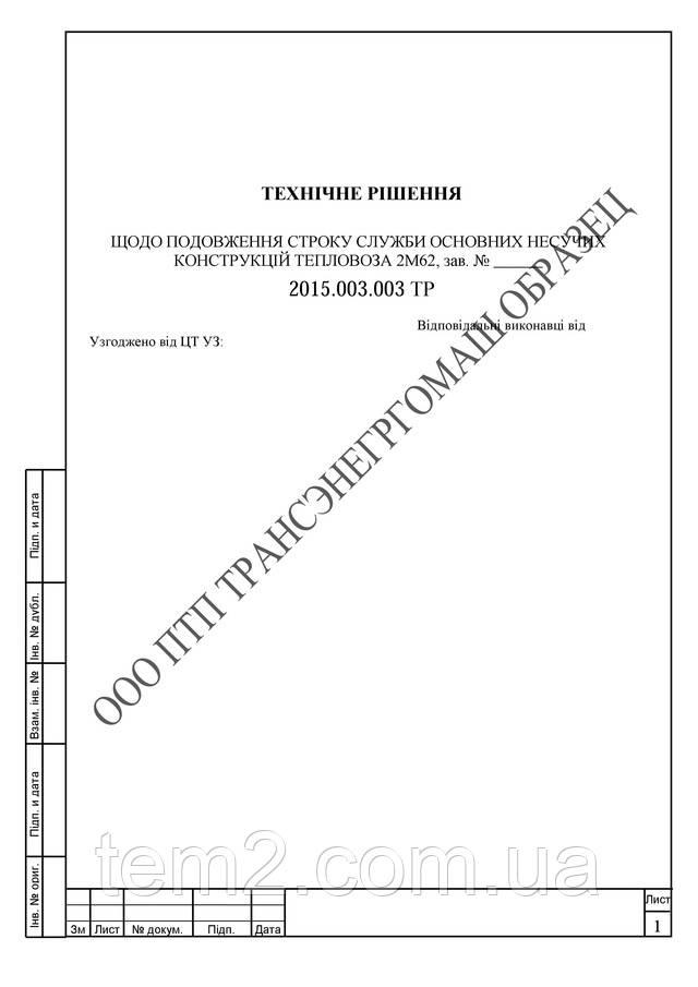 Продовження терміну служби (експлуатації) тепловоза Детальніше: http://tem2.com.ua/p292435775-prodlenie-sroka-sluzhby.html