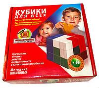 Методика Никитина Кубики для всех. Сообразилка. Деревянные кубики Бук