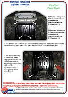 "Защита моторного отсека Mitsubishi Pajero Wagon-3 (V60) 1999-2006 3,0/3,5/3,2Т ""Полигон"" (А)"