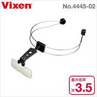 Увеличительное стекло Vixen New Head Magnifier 1,5x 2,5x 3,5x - 37x28mm (Made in japan)