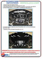 """Защита моторного отсека Infiniti M-37 2010-> 3,7 АКПП 4*4 """"Полигон"""" (А)"""