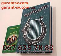 Изготовление книг:  твердый переплет, формат А5, 500 страниц,сшивка на ниткошвейной машине, тираж 5000штук