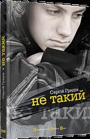 """Книга A5 """"Не такой"""" №0167 тв.обл. Издательство Старого Льва"""
