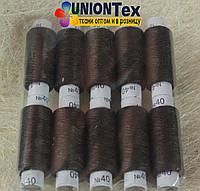 Нитка швейная №40 набор 10шт х 200м коричневая