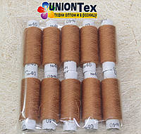 Нитка швейная №40 набор 10шт х 200м светло-коричневая