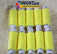 Нитка швейная №40 набор 10шт х 200м желтая