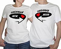 """Парные футболки """"Любимый муж, любимая жена"""""""