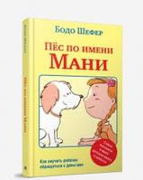 Пёс по имени Мани (2-е издание) Бодо Шефер