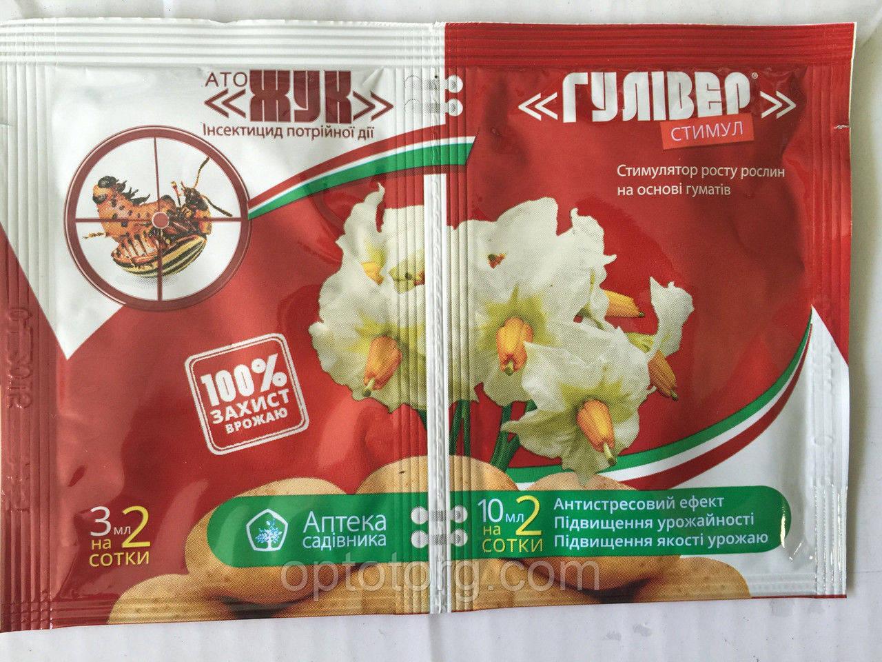 От колорадского жука АТО ЖУК+ГУЛИВЕР ,защита растений от вредителей качество