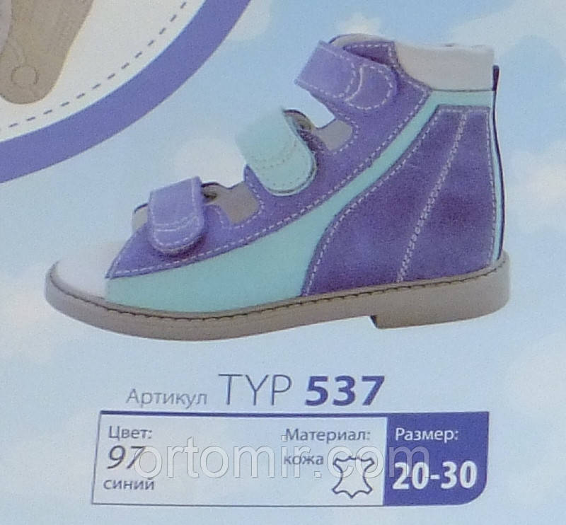 Босоножки ортопед  ОРТЕКС 537 синий