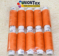 Нитка швейная №40 набор 10шт х 200м оранжевая
